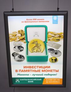 svetovaya-panel-bank
