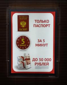 svetovaya-panel-dengabank
