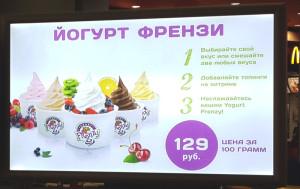 svetovaya-panel-yogurt